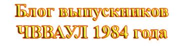 ЧВВАУЛ-84 Logo